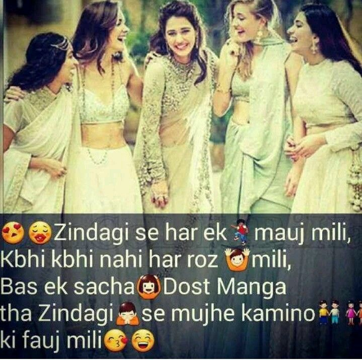 Girl Best Friend Funny Quotes In Hindi Lyannelle Best friend status in hindi. girl best friend funny quotes in hindi