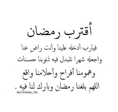 اللهم امين يا رب العالمين اللهم بلغنا رمضان و ب ار ك لنا فيه وارزقنا صيامه وقيامه Islamic Quotes Quran Islamic Quotes Ramadan