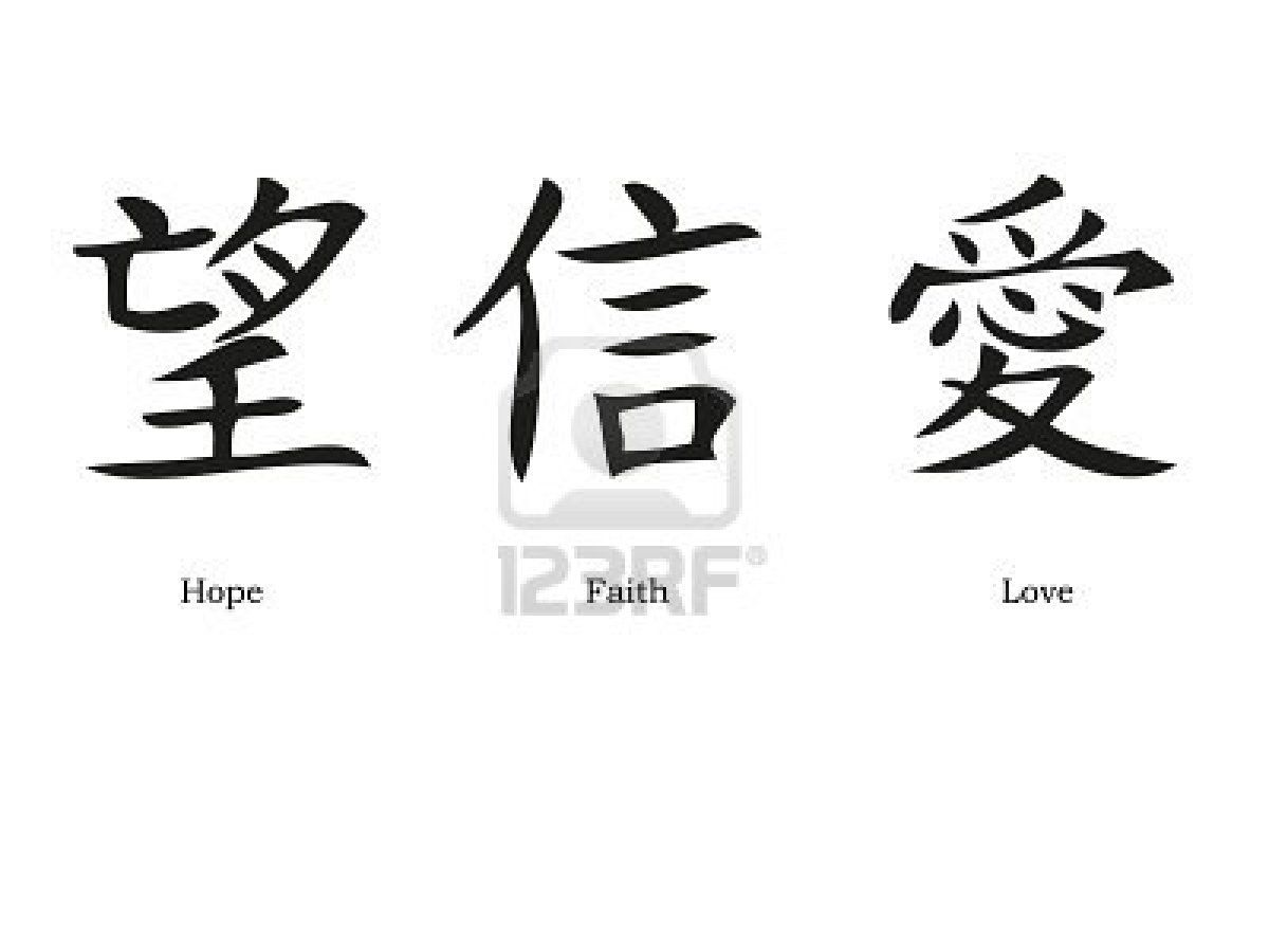 Chinese Symbols For Love Hope And Faith Inspiring Ink
