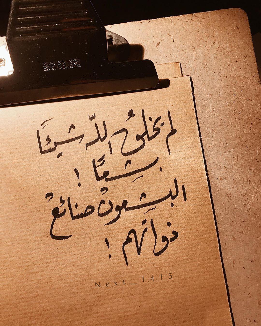 لم يخلق الله شيئا بشعا Holy Quotes Arabic Love Quotes Mood Quotes