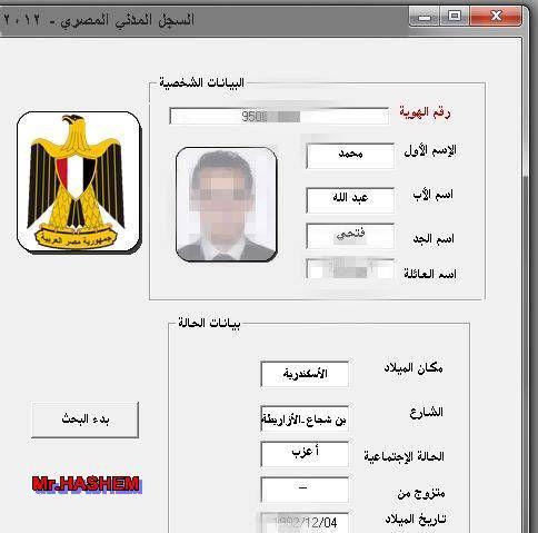 تحميل برنامج السجل المدني المصري 2012 Screenshots Stuff To Buy Shopping