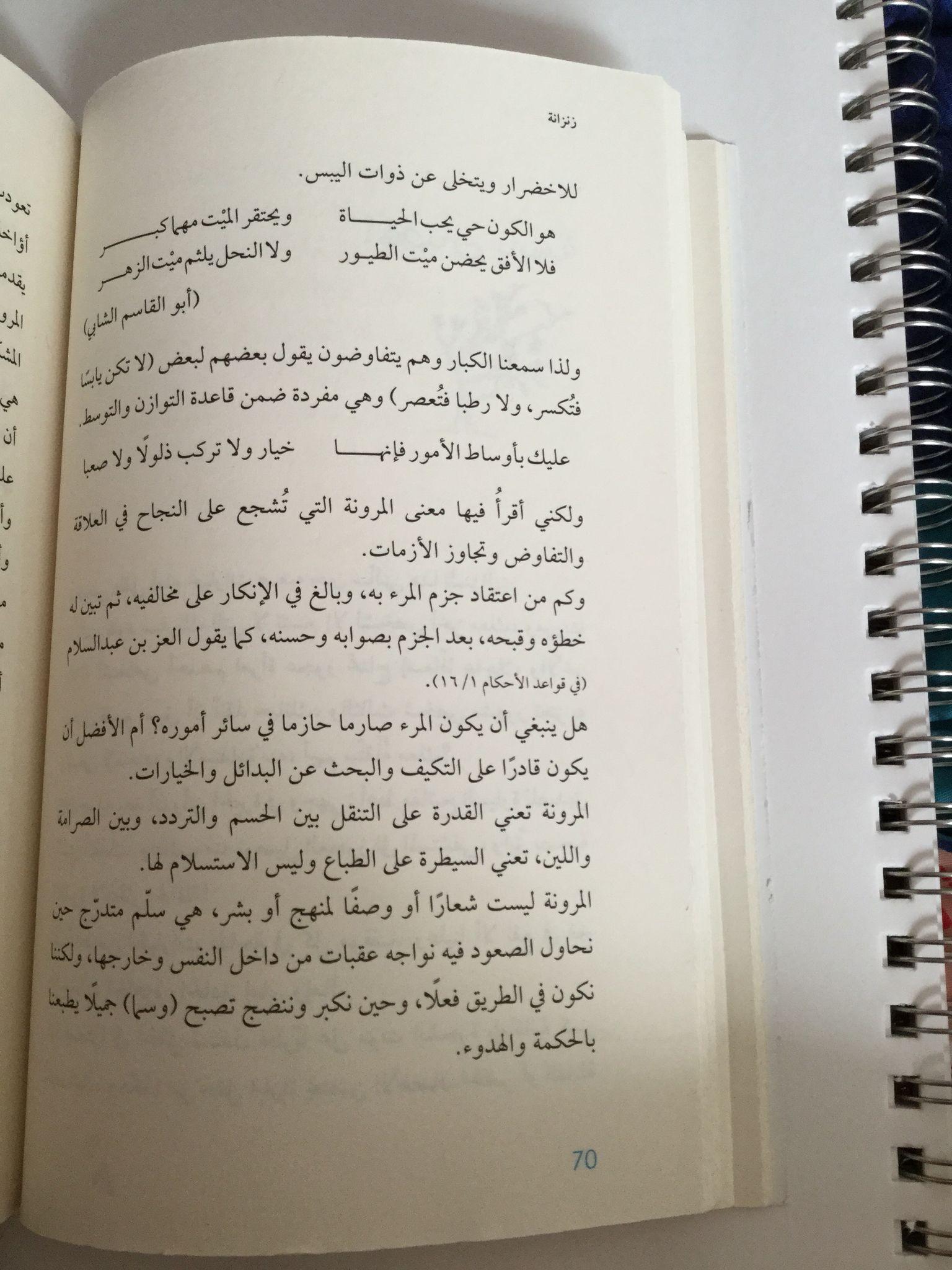 سلمان العوده زنزانه Bullet Journal Books To Read Quotes