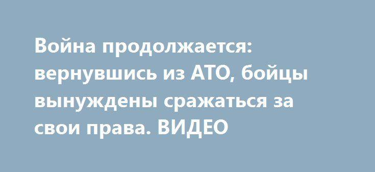 Война продолжается: вернувшись из АТО, бойцы вынуждены сражаться за свои права. ВИДЕО http://www.bbcccnn.com.ua/ato/voina-prodoljaetsia-vernyvshis-iz-ato-boicy-vynyjdeny-srajatsia-za-svoi-prava-video/  {{AutoHashTags}}