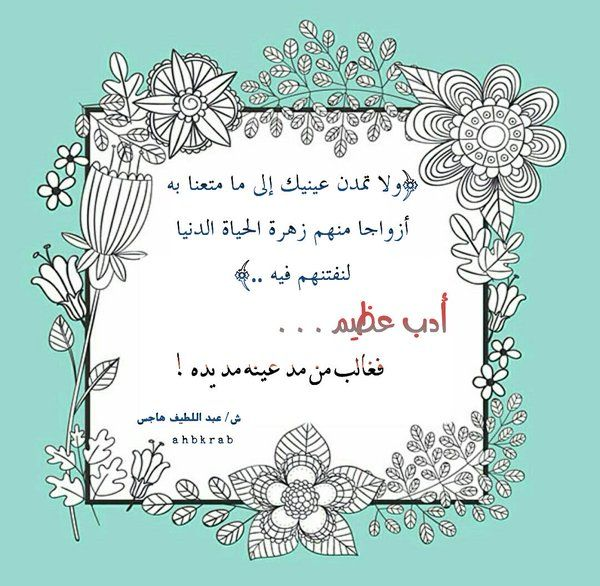 ولا تمدن عينيك الى ما متعنا به ازواجا منهم امرنا الله تعالى بعدم المقارنة بين زوجتك وزوجات الاخرين Islamic Images Bullet Journal
