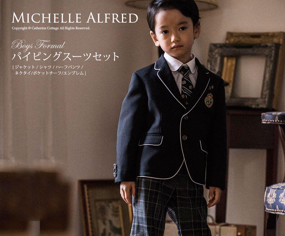 ボーイズスーツ 高級 入学式 卒業式 男の子 子供服 スーツジャケット 子供ドレス スーツ