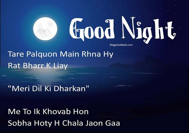 Good Night Sms Messages In Hindi Sms Urdu Message Quotes In