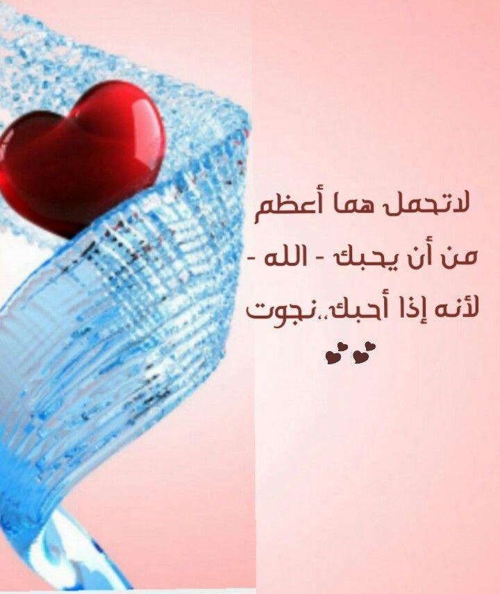 إذا أحبك الله نجوت Islam