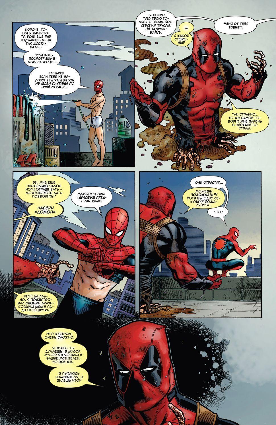 Картинки по запросу человек паук яой | Мстители, Человек ...