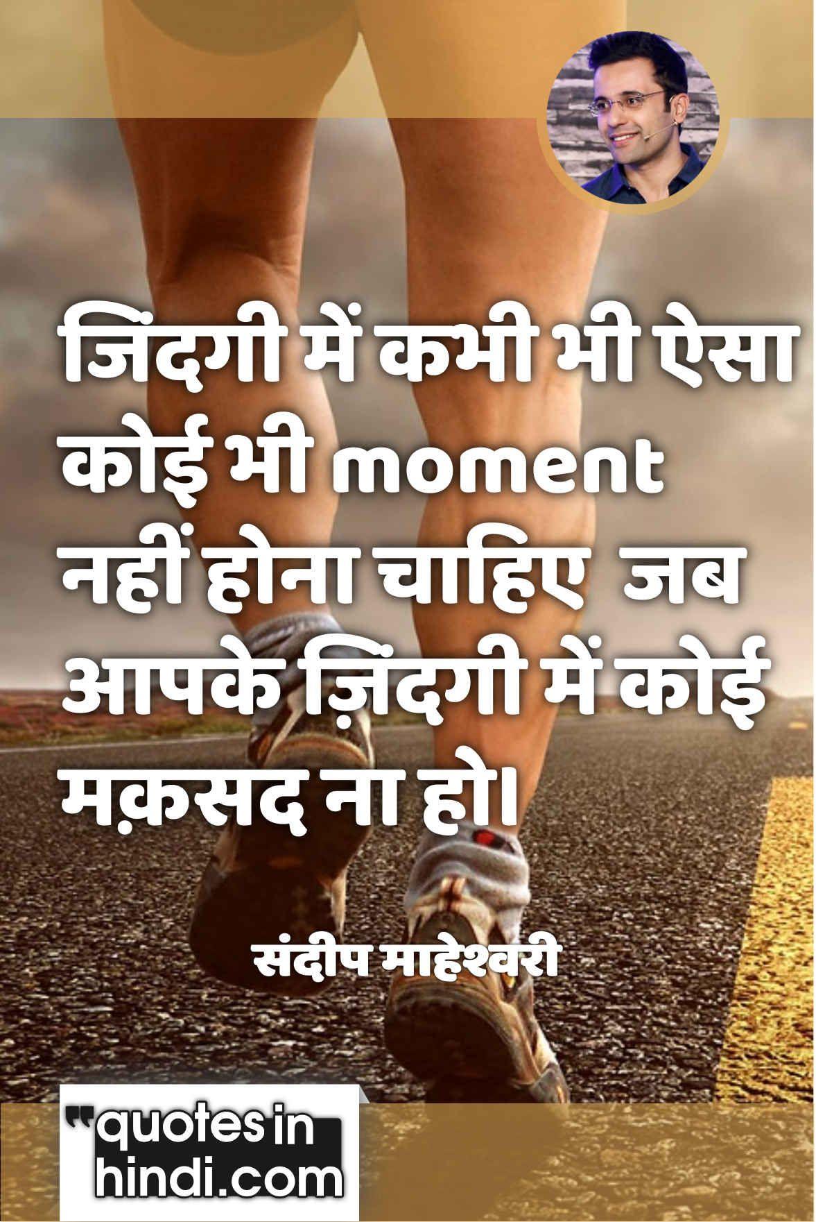 Pin by Mehvish Shaikh on Thoughts Sandeep maheshwari