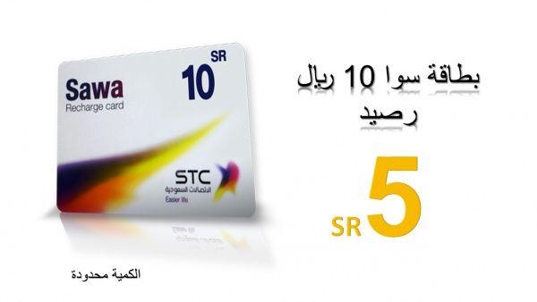 Save 50 On Sawa Http Www Cobonaat Com Deals Sawa2 Company Logo Tech Company Logos Cards