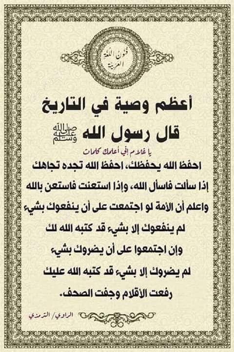 Pin By Bibich Bibicha On قطوف دعويه Quran Quotes Love Islam Facts Learn Islam
