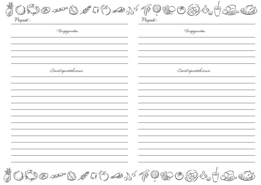 картинки для кулинарной книги черно белые для какое них