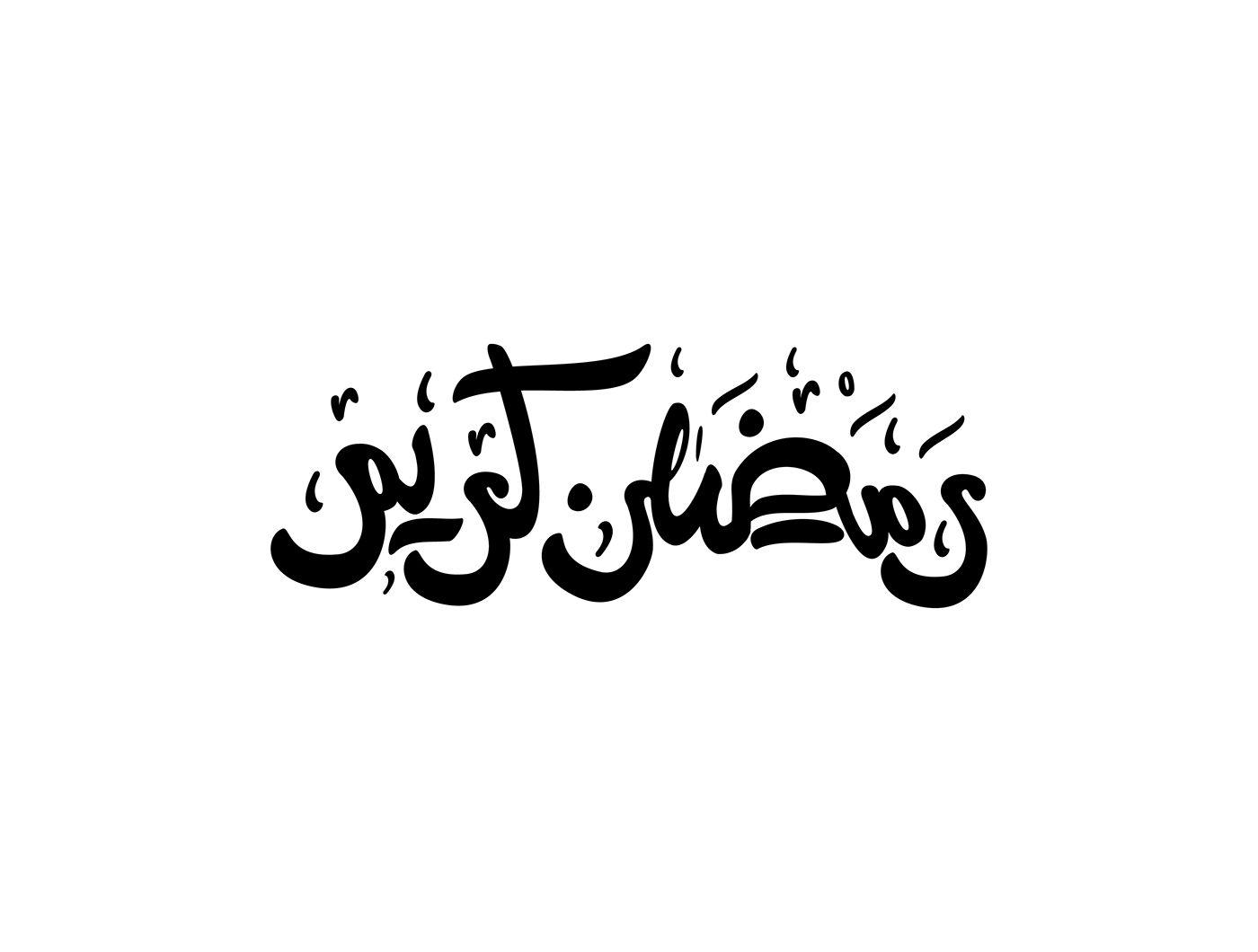 Ramadan Kareem On Behance Ramadan Ramadan Images Ramadan Kareem