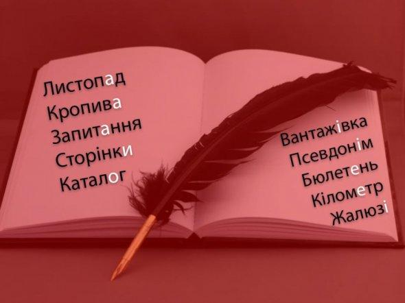 Oprilyudneno Dobirku Ukrayinskih Sliv Yaki Mi Nagoloshuyemo Nepravilno Novini Zik Ua In 2020 Ukraine