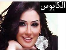 Fraja Tv Al Kabous Episode 14 Egyptian Series La Serie Egyptienne Alkabous Halka 14 7al9a 14 المسلسل ال Beauty Egyptian Body