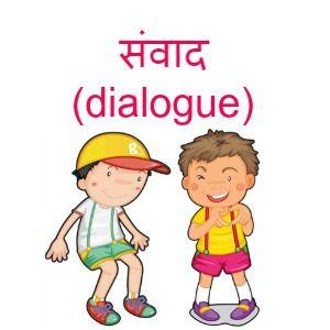Hindi Dialogue Writing | Hindi Worksheets (हिंदी अभ्यास ...