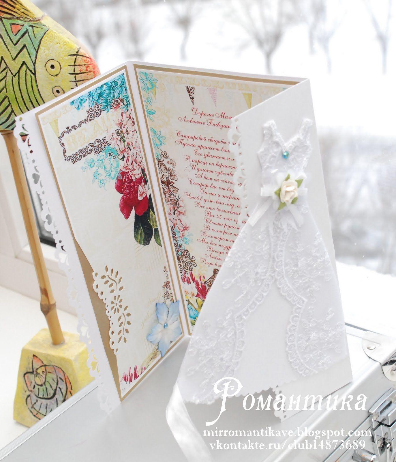Открытки с сапфировой свадьбой своими руками, животе беременных