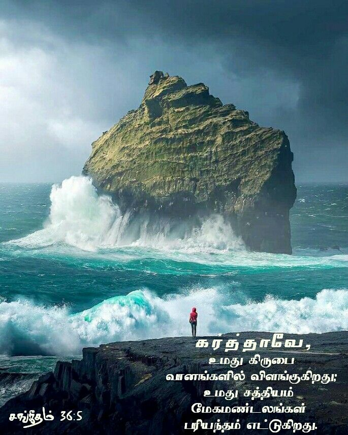 Pin on Tamil Bible Verse Wallpapers