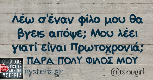 Funnyquotes Funny Quotes Greek In 2020 Funny Quotes Funny Quotes