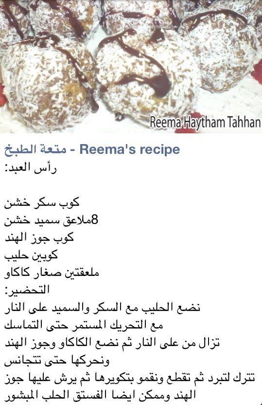 راس العبد Crochet Necklace Recipes Desserts