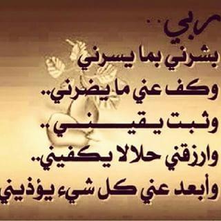 صور عن الفرج رمزيات وخلفيات لأدعية الفرج ميكساتك In 2021 Arabic Quotes Quotes Arabic
