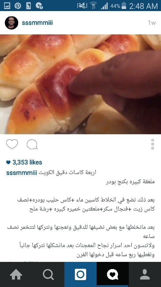عجينة الفطاير Hot Dog Buns Food Hamburger Bun