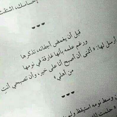 تصبح على خير و انا من اهلك Arabic Love Quotes Love Words Quotes