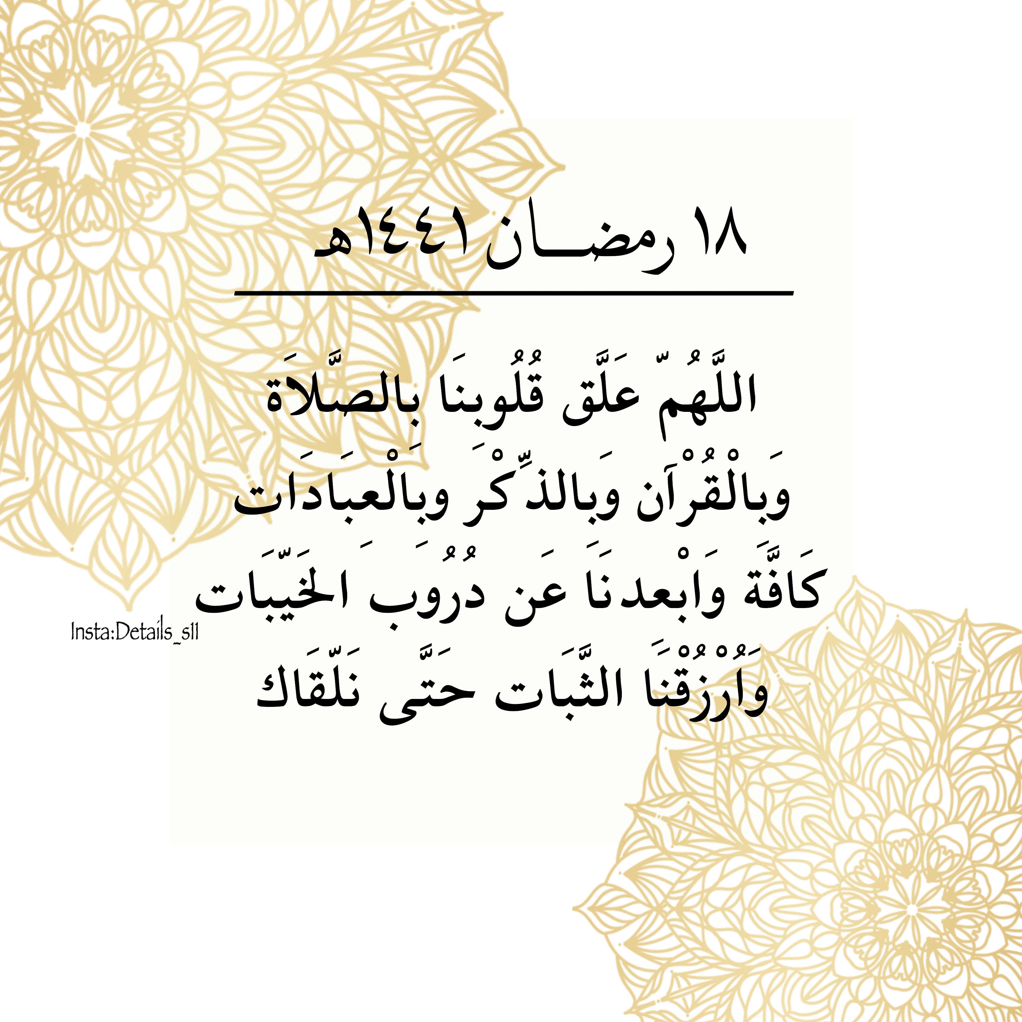 ١٨ رمضـــان Ramadan Day Arabic Love Quotes Ramadan
