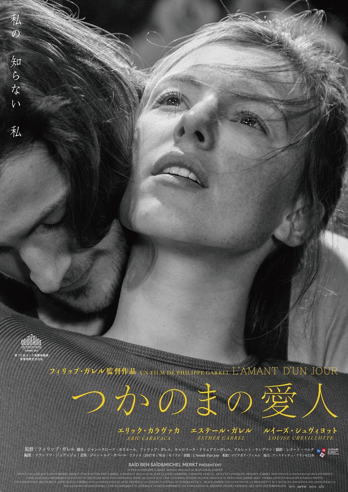 L Amant D Un Jour つかのまの愛人 映画 ポスター 映画 新作映画