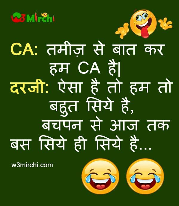 Hindi Funny Picture Quotes: HIndi, English & Picture Jokes