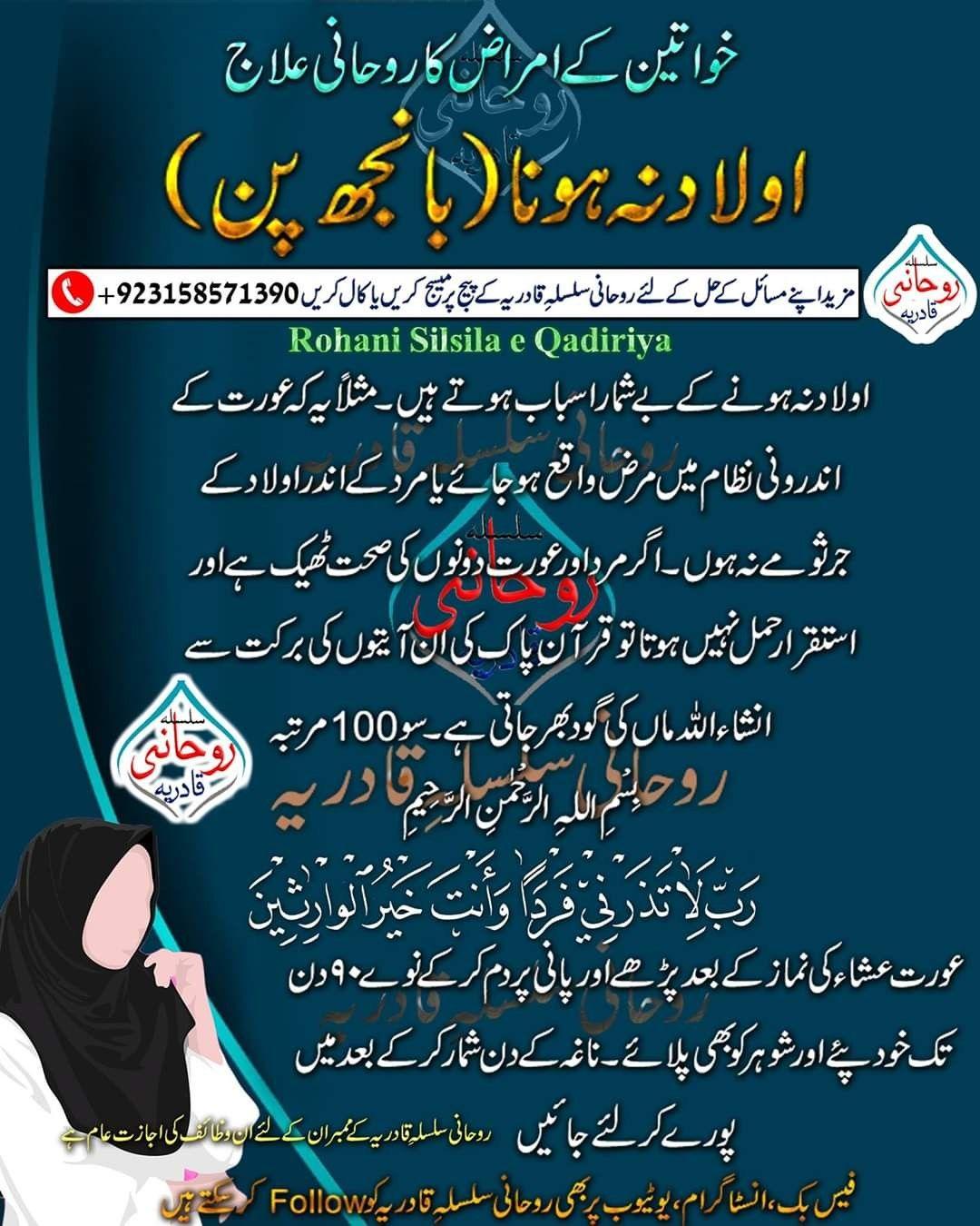 Banjh Pan Ka Ilaj , Wazifa بانجھ پن کا روحانی علاج ، وظیفہ
