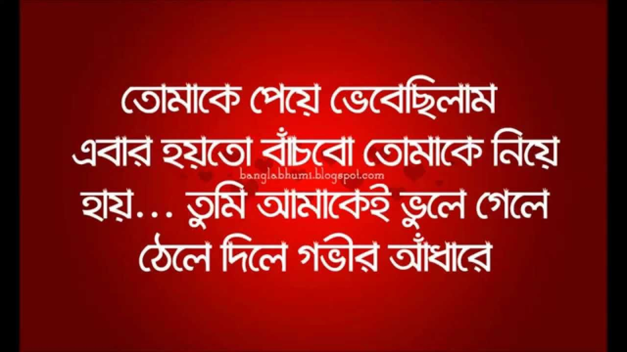 I Love You Quotes For Her In Bengali 5pansptvs In Love Quotes