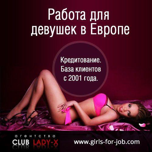 Работа в червене для девушек работа онлайн иннополис