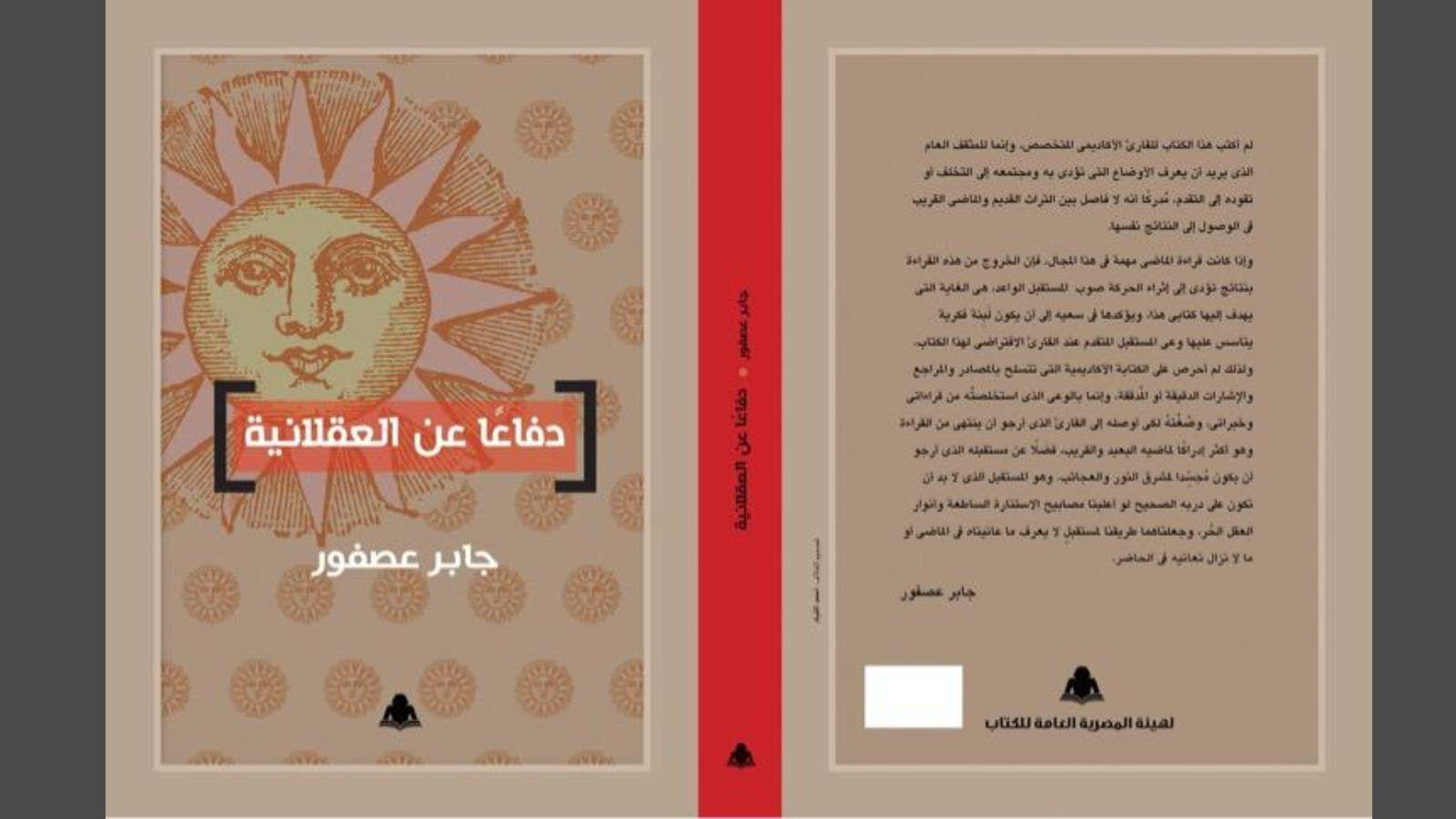 صدور كتاب دفاع ا عن العقلاني للمفكر الدكتور جابر عصفور Book Cover Ansan Books