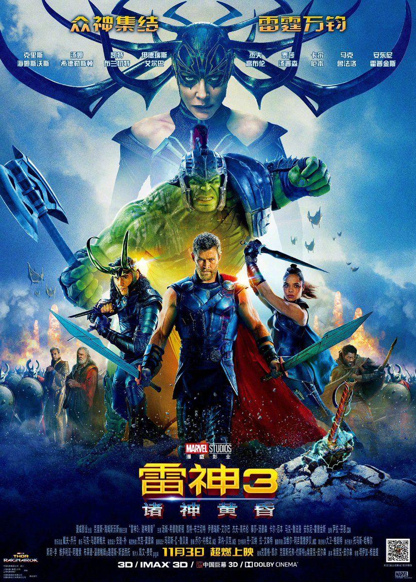 Thor: Ragnarok, terceiro longa do Deus do Trovão, agora dirigido por Taika Waititie que estreia no Brasil dia 26 de outubro, teve divulgados na Ásia um novo cartaz (no destaque) e um novo trailer,…