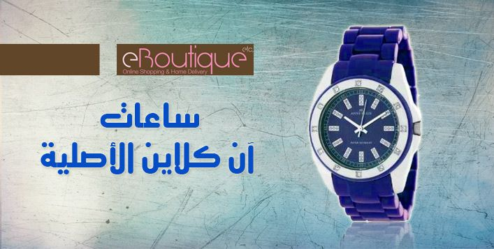 Sport timeless elegance with a classy Anne Klein watch from Eboutique for SR 499. Available in 3 fashionable colours.