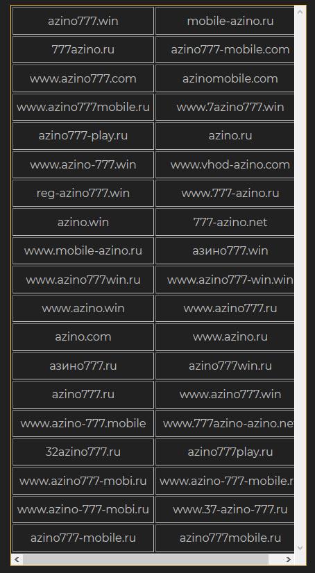 Список всех казино игровые аппараты матрикс