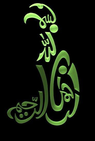 بسم الله الرحمن الرحيم Islamic Art Calligraphy Islamic Calligraphy Painting Arabic Calligraphy Art