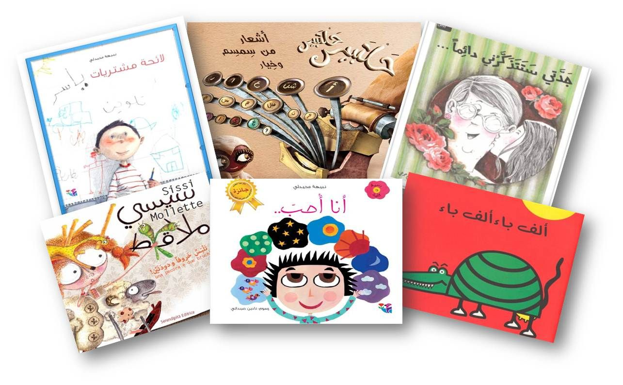 Online Arabic Children S Bookstore Arabic Learning Books