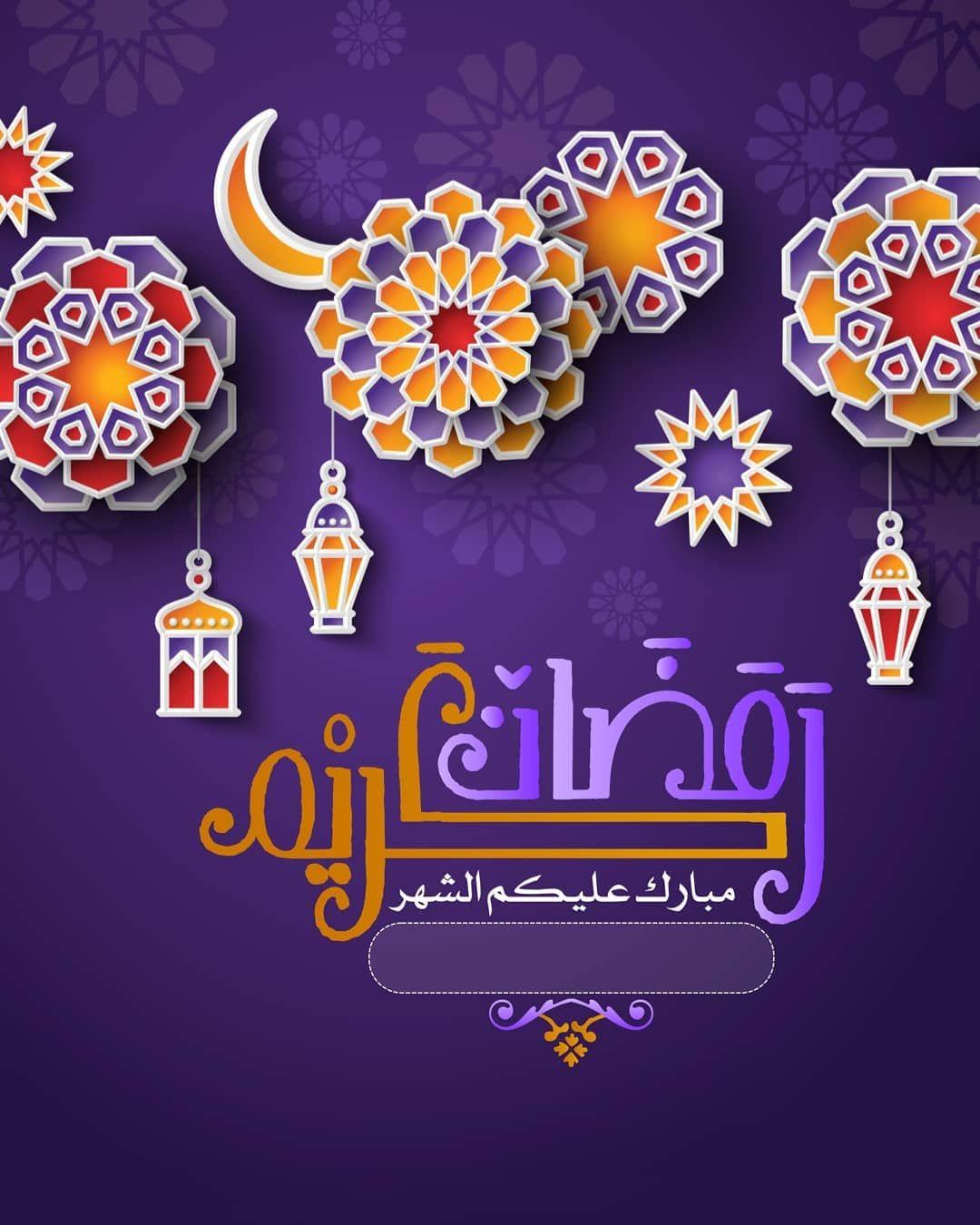 النقاء On Instagram بطاقة تهنئة بمناسبة شهر رمضان وجاهزه لاضافة الاسم اهداء مني لكم وبدو Ramadan Crafts Ramadan Greetings Ramadan Decorations