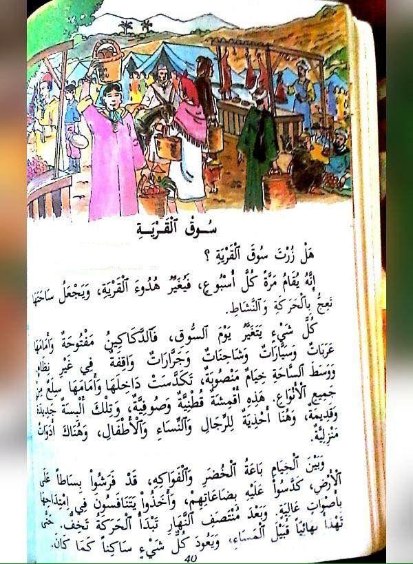 كتاب القراءة المغربي السنة الثانية من التعليم الأساسي