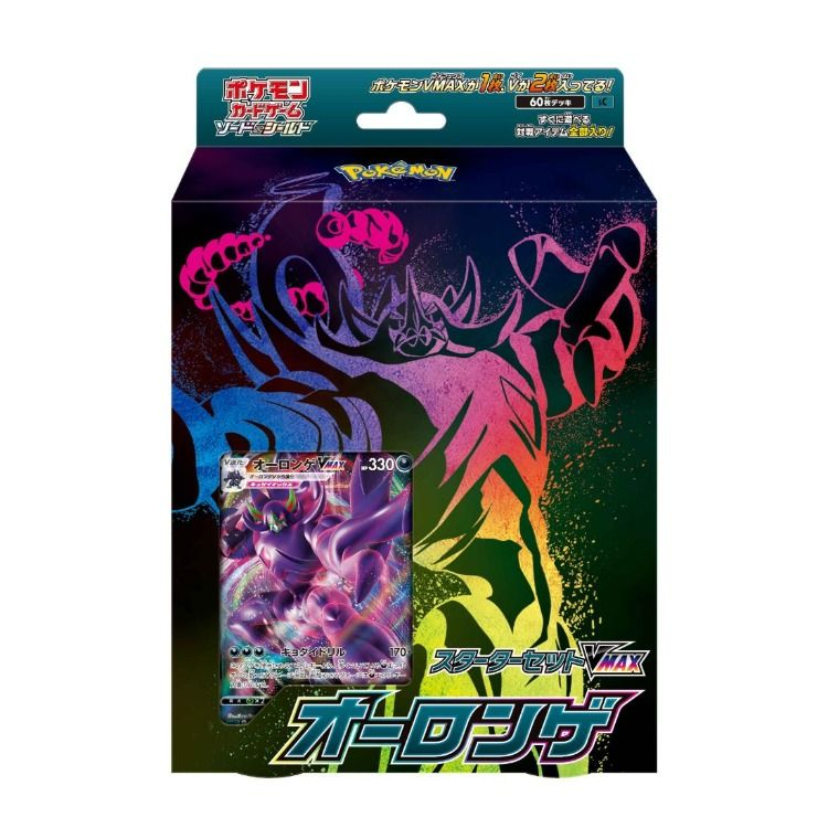 Pokemon card 2020 sword shield starter sets vmax