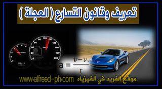 تعريف وقانون التسارع العجلة Physics Omar Acceleration