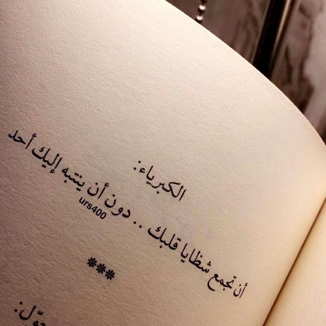 الكبرياء Fabulous Quotes Beautiful Arabic Words Arabic Quotes
