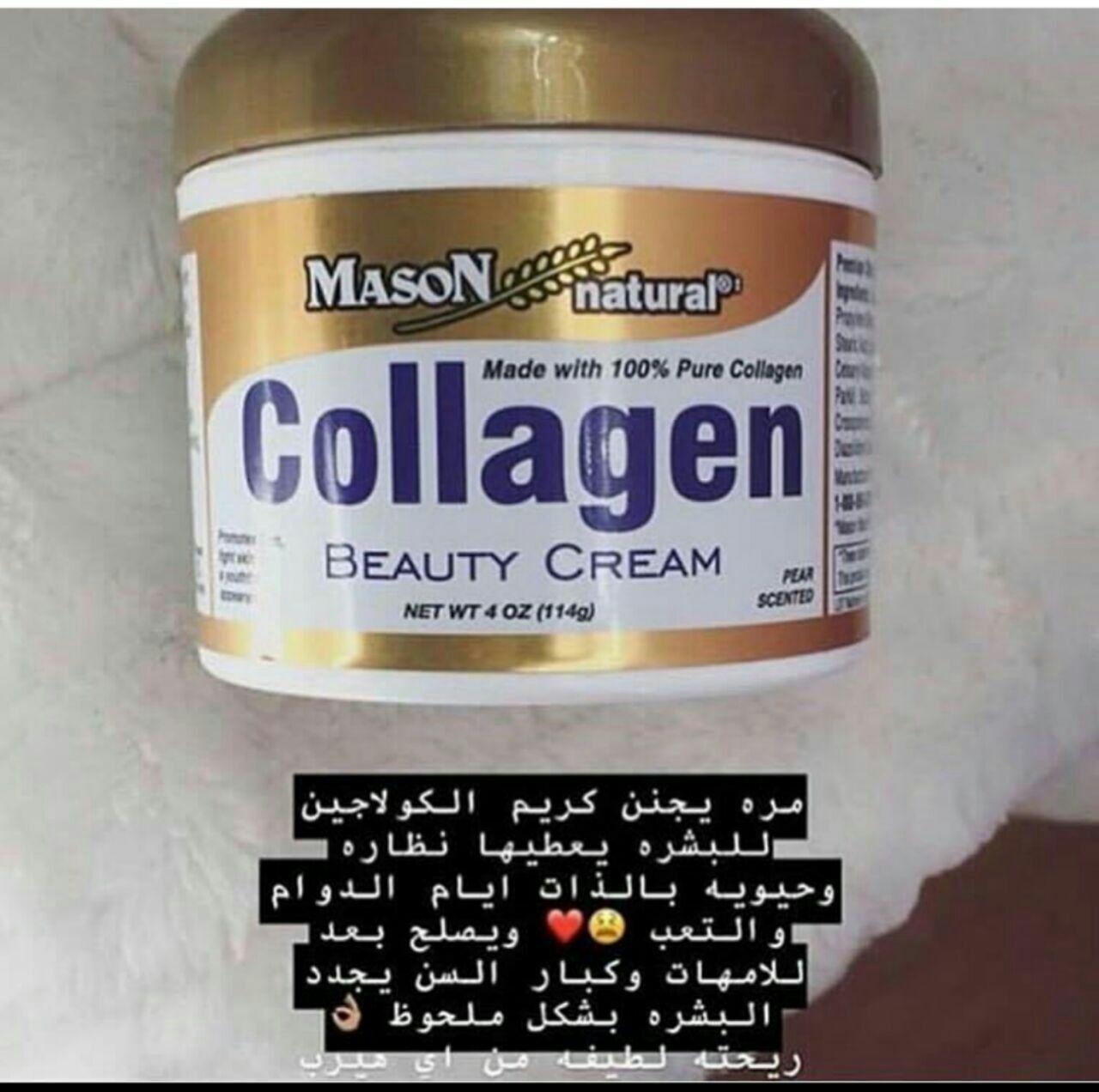 كريم الكولاجين Collagen Beauty Cream Beauty Cream Beauty Skin Care