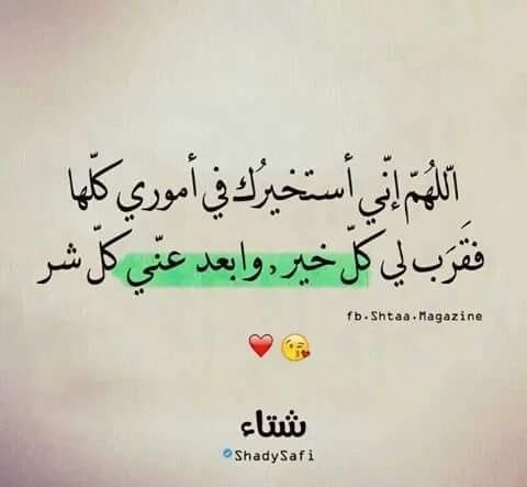 Pin By Wallaa Abbas On Arabic Typing Quotes Little Prayer Words