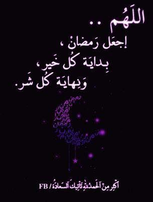 اللهم امين Ramadan Quotes Quran Quotes Love Ramadan Images