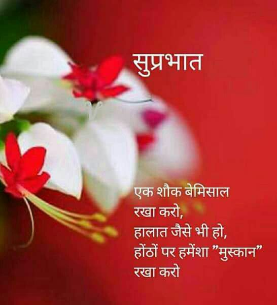 Pin By Rachana Rao On Good Morning Good Morning Wallpaper Good