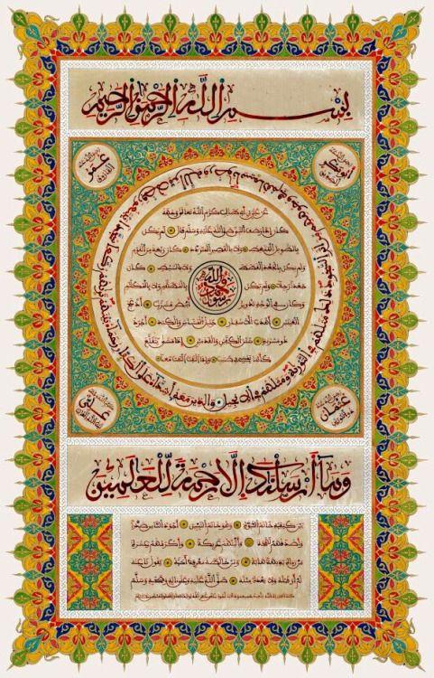 Sbaylou Caligraphy Art Calligraphy Art Arabic Calligraphy Art