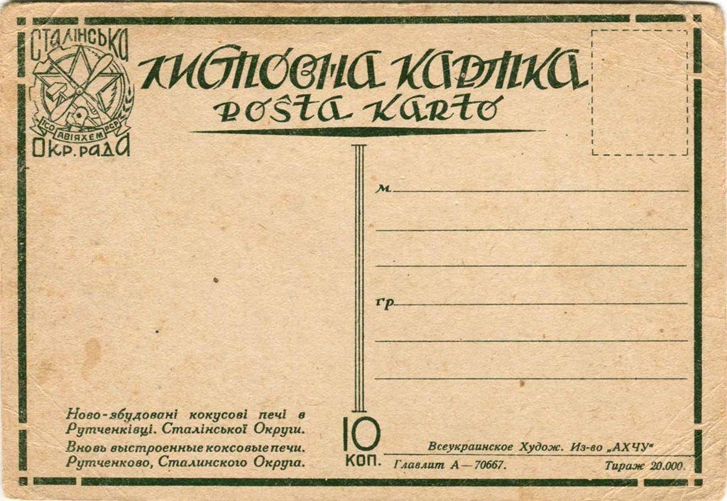Сайт об почтовых открытках 504